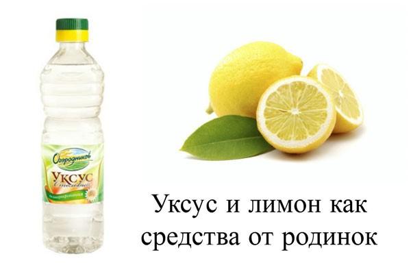 применение лимона и уксуса