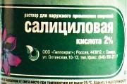 салициловая кислота от кондилом
